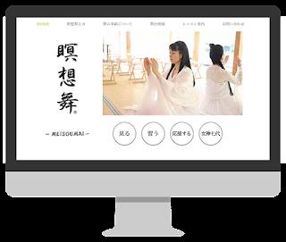 瞑想舞公式サイト