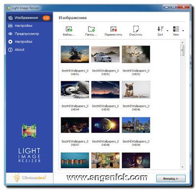 Light Image Resizer 5.1.2.0 - Открываем папку