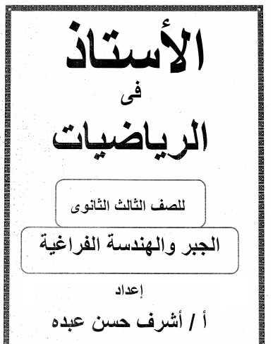 مذكرة الجبر والهندسة الفراغية للصف الثالث الثانوى 2020 أ. أشرف حسن