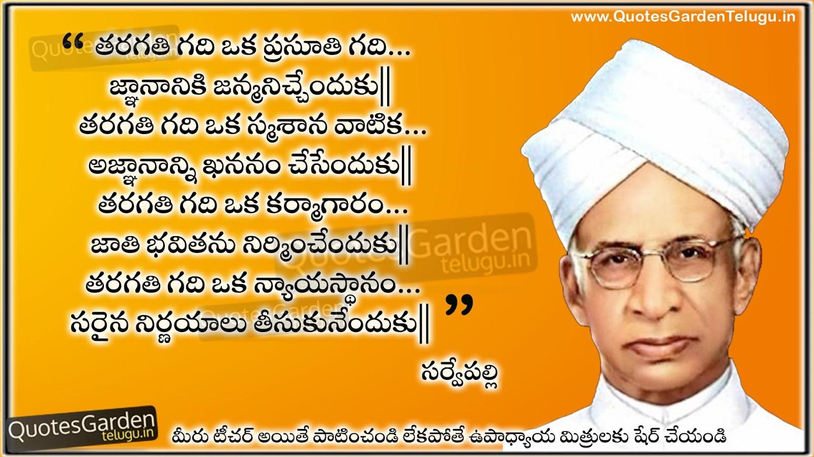 Sarvepalli Radhakrishna Quotes About Teachers Quotes Garden Telugu