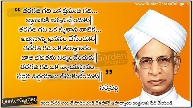 Sarvepalli Radhakrishna Quotes about Teachers