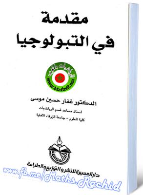مقدمة في التبولوجيا . PDF تحميل مباشر وسريع