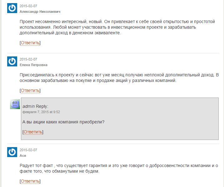 Отзыв о ShareInStock