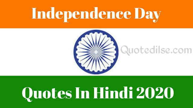 Independence Day Quotes in Hindi 2020