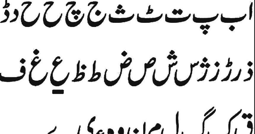 alif ba pa urdu alphabets for kids