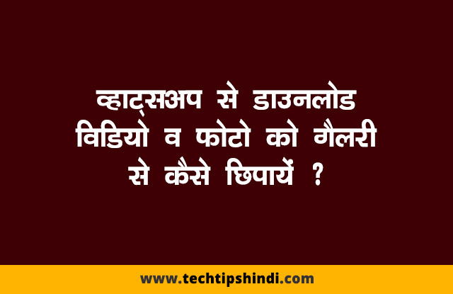 Whats Tips in hindi hide media form gallery