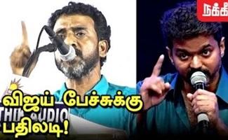 Ve. Mathimaran about Vijay Speech in Sarkar audio Launch   Vijay Politics