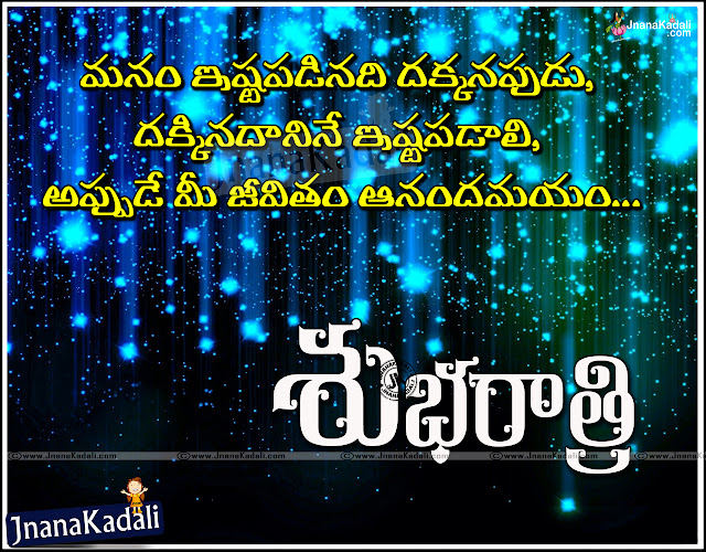 Here is a Latest Telugu Language Good Night My Love Sayings and Greetings Pictures for Free, Telugu Language Love Good Night Quotes, Telugu Good Night Sayings for Her, Awesome Telugu Good Night Greetings for Him, Good Night Best Photos for Free.