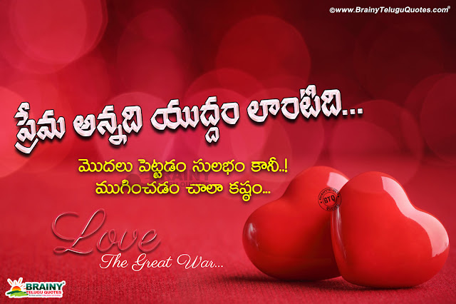 best meaning of love in Telugu, Telugu love Quotes with hd wallpapers, Love Sayings in Telugu