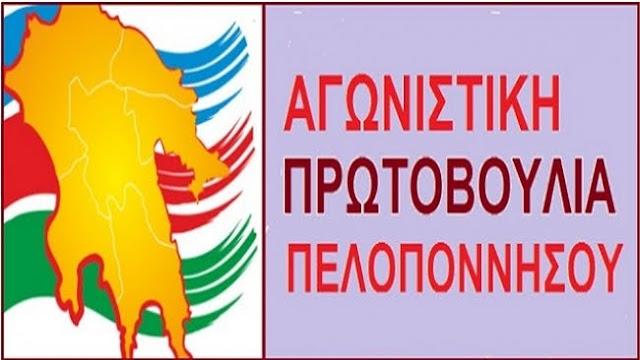 Αγωνιστική Πρωτοβουλία Πελοποννήσου: Η Περιφερειακή Αρχή Τατούλη οδηγεί σε πλήρη εκφυλισμό τη λειτουργία του Περιφερειακού Συμβουλίου