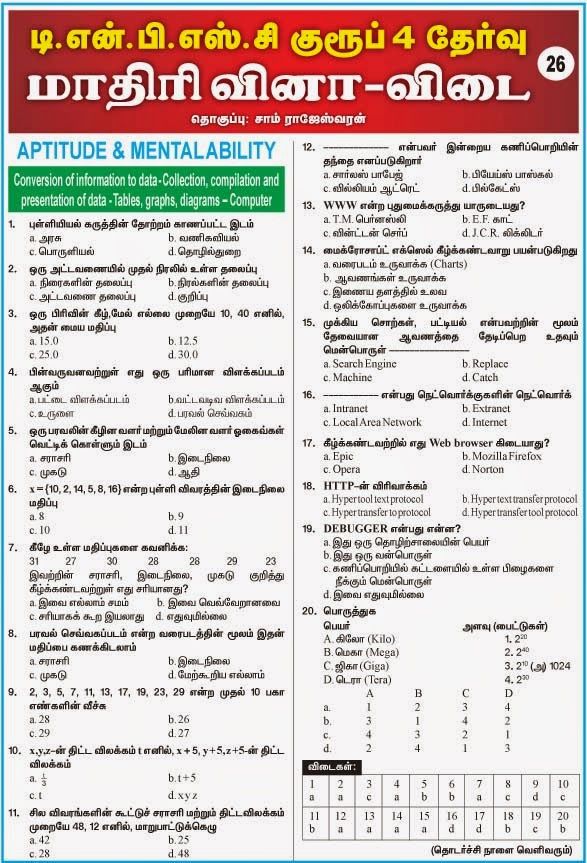 TNPSE GROUP IV Questions Answers -Aptitude & Mentalability-New Paper Daily Thanthi