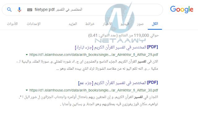 البحث-عن-ملف-داخل-جوجل