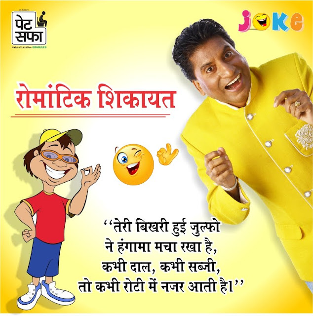Raju Srivastav Pet Saffa Funny Jokes