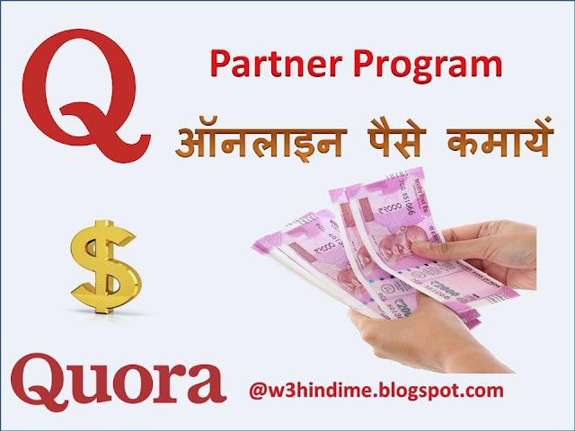 Quora Partner Program से Online पैसे कमाये