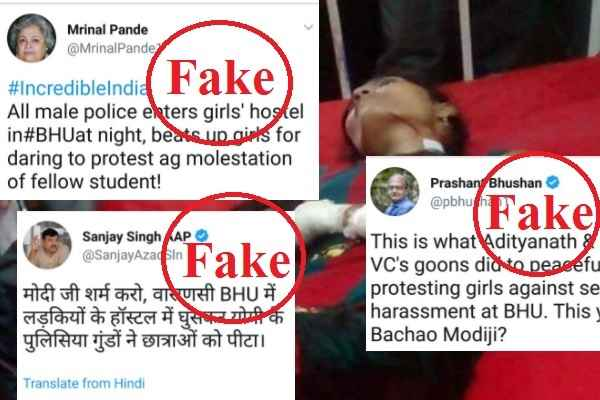 bhu-fake-image-posted-shared-on-social-media-no-action-by-police