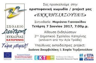 Πρόσκληση σε θεατρική παράσταση αριστοφανικής κωμωδίας οι ΕΚΚΛΗΣΙΑΖΟΥΣΕΣ