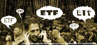 СВОЕ вновь подала в SEC заявку на открытие биткойн-ETF VanEck/SolidX