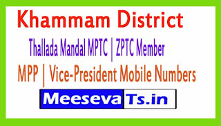 Thallada Mandal MPTC | ZPTC Member | MPP | Vice-President Mobile Numbers Khammam District in Telangana State