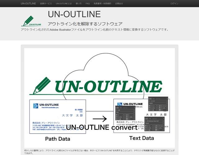 アウトライン化した文字を元に戻す方法 UN-OUTLINE illustrator CC 使い方