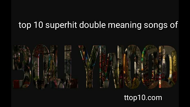 Top 10 superhit double meaning songs of bollywood