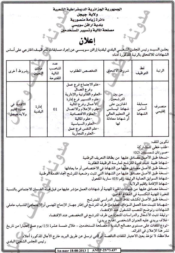اعلان مسابقة توظيف في بلدية اراقن سوسي دائرة زيامة منصورية ولاية جيجل اوت 2013 9j.jpg