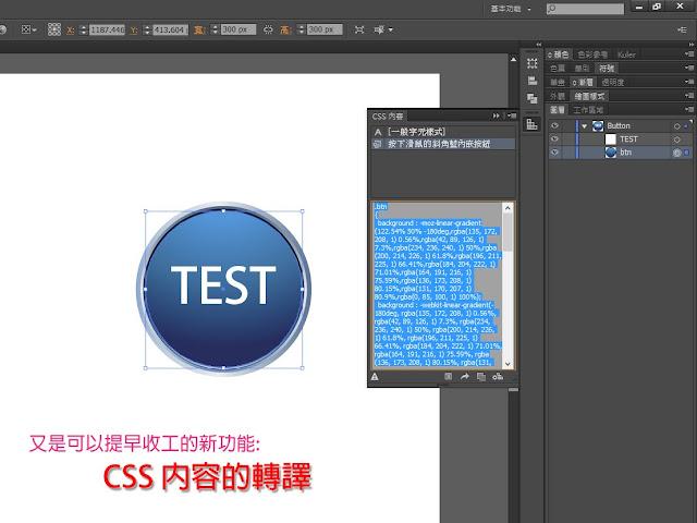 Adobe CC 軟體應用 - CSS