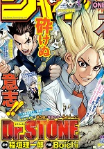 Dr. Stone 166