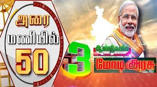 50 news in 30 minutes 26-05-2017 | Puthiya Thalaimurai TV