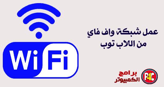 شرح طريقة عمل شبكة واى فاى من اللابتوب بدون برامج WiFi