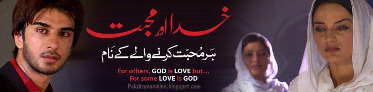 pakistan magazine drama khuda aur mohabbat geo tv review