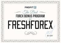 Награда FreshForex - 2017