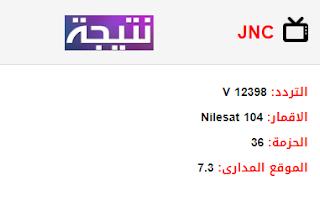تردد قناة جية ان سي JNC الجديد 2018 على النايل سات