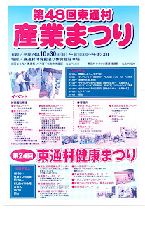 Higashidori Village Industry Festival 2016 poster 平成28年 第48回東通村産業まつり ポスター Higashidori-mura Sangyou Matsuri