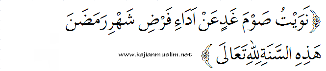 Doa niat puasa dibulan ramadhan