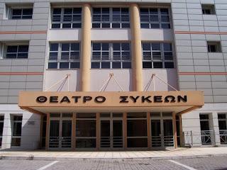 κλειστό Δημοτικό Θέατρο Συκεών