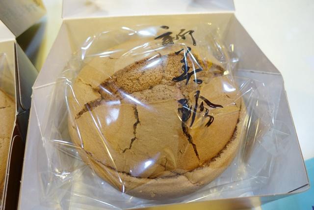 新美珍布丁蛋糕