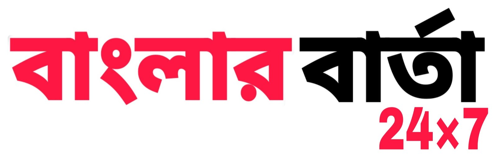 Banglar Barta24x7,Read latest Bengali news , Breaking news in Bangla