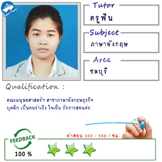 หาครูสอนภาษาอังกฤษที่บ้าน ต้องการเรียนภาษาอังกฤษที่บ้าน Tutor Ferryรับสอนภาษาที่บ้าน