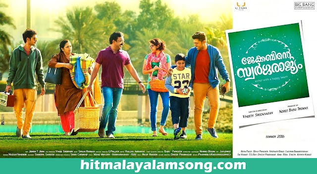 Pulari Veyilinaal-– JACOBINTE SWARGARAJYAM MALAYALAM MOVIE SONG LYRICS 2016
