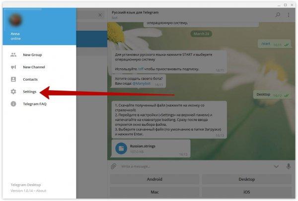 Телеграм веб на русском языке - устанавливаем русский язык на Телеграм
