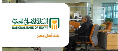 تفاصيل عن شهادات - العملة محلية بالبنك الاهلى المصرى