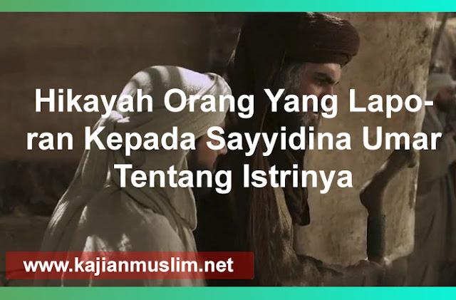 Hikayah Orang Yang Laporan Kepada Sayyidina Umar Tentang Istrinya