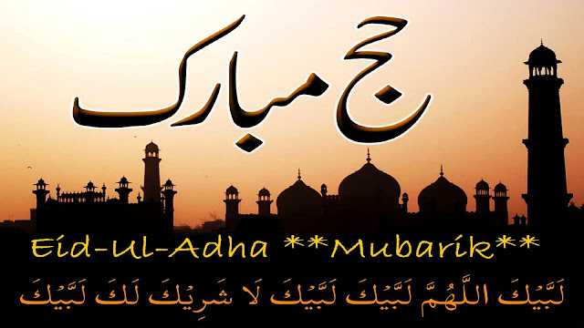 Eid-Ul-Adha-HD-Photos-for-Download