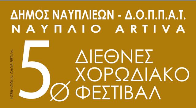 Ξεκινάει το 5o Διεθνές Χορωδιακό Φεστιβάλ ΝΑΥΠΛΙΟ-ARTIVA