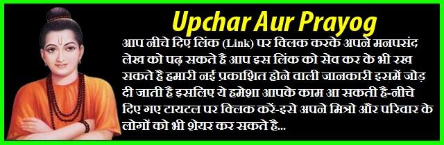 Upchar और प्रयोग की सभी पोस्ट का संकलन