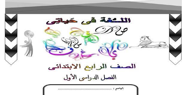 تلخيص لغة عربية للصف الرابع الابتدائي ترم اول