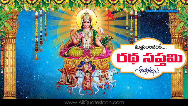 Famous-Happy-Ratha-Saptami-Telugu-Quotes-Wishes-HD-Wallpapers-Best-Greetings-Ratha-Saptami-Images-Free