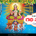 Happy Ratha Saptami Wishes Telugu Quotes with Images