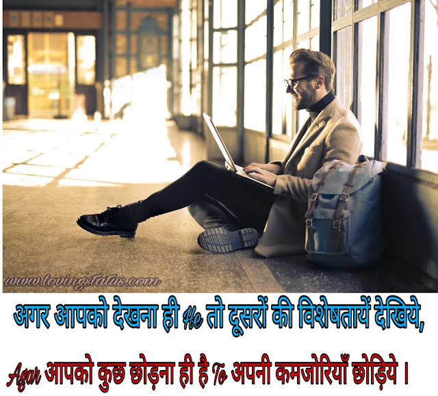 New Motivation True Line Hindi