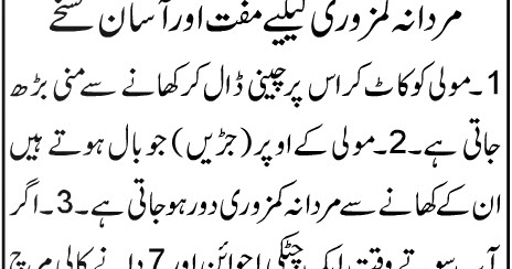 Free and Simple Treatment of Male Impotence ~ Wazaif and Duas